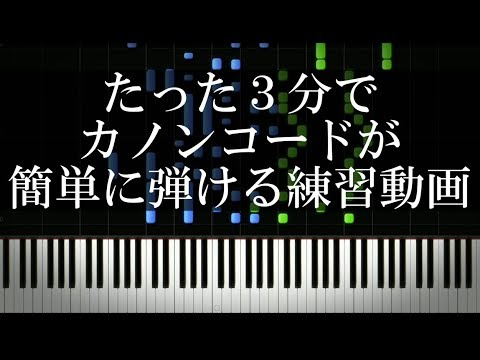 ピアノ初心者が3分でカノンコードを極める練習動画!