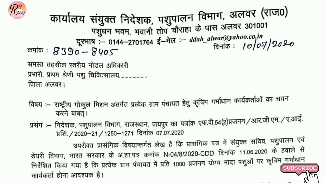 राष्ट्रीय गोकुल मिशन अलवर जिले का लेटर जारी किया गया कृत्रिम गर्भाधान के लिए युवकों का चयन हेतु