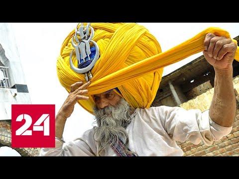 Сикх из Индии носит самый большой тюрбан в мире - Россия 24