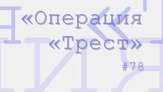 Операция Трест, Армен Гаспарян радиоспектакль слушать онлайн
