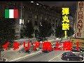 イタリア ミラノ一人旅 パート① の動画、YouTube動画。