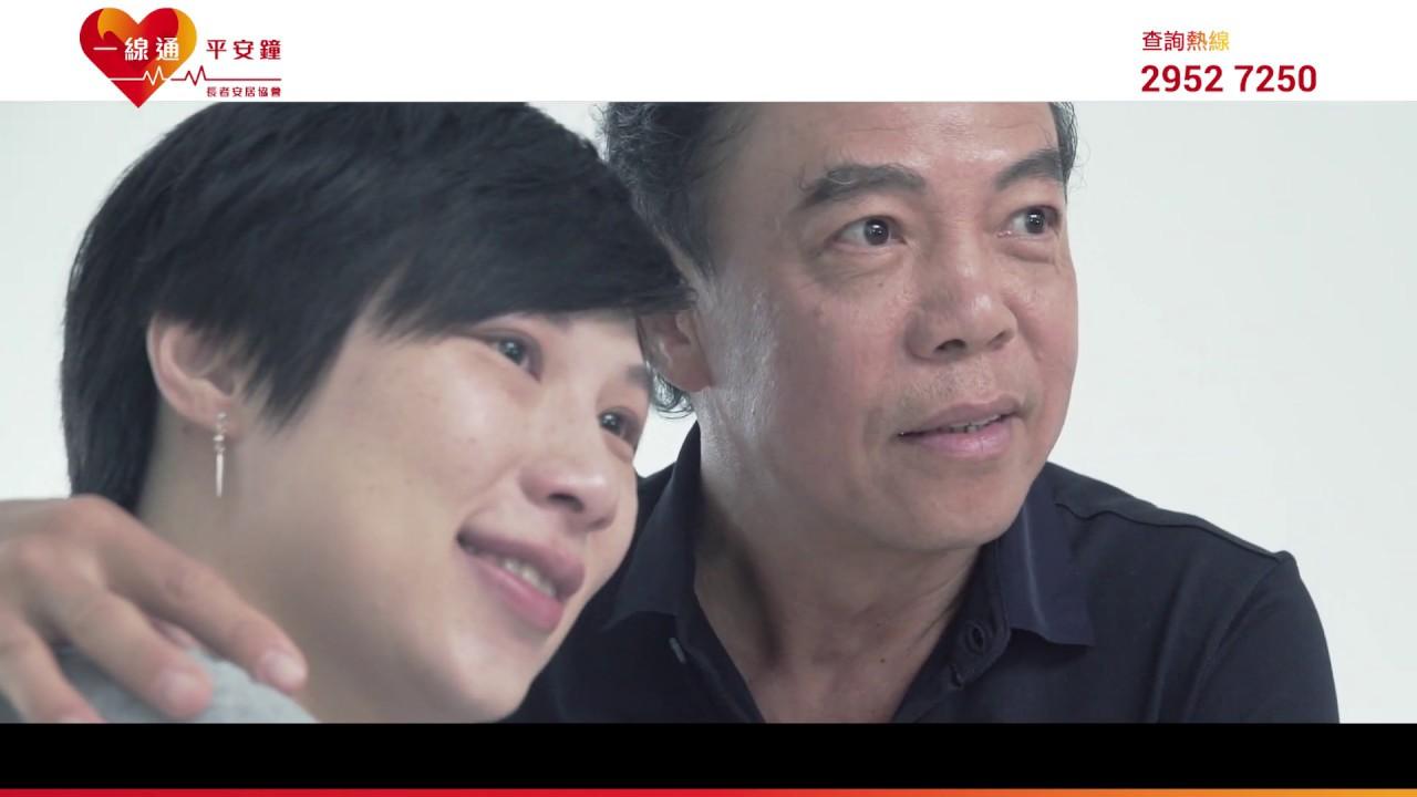 「一線通平安鐘」感動呈獻:《回憶博物館》 - YouTube