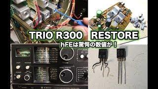 以前入手したトリオ(現JVCケンウッド)の受信機R-300が受信感度不足な...