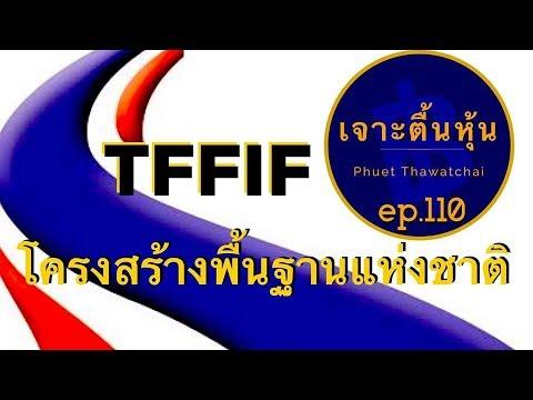กอง TFFIF (Thailand Future Fund) กองทุนโครงสร้างพื้นฐานแห่งชาติ   เจาะตื้นหุ้น EP.110