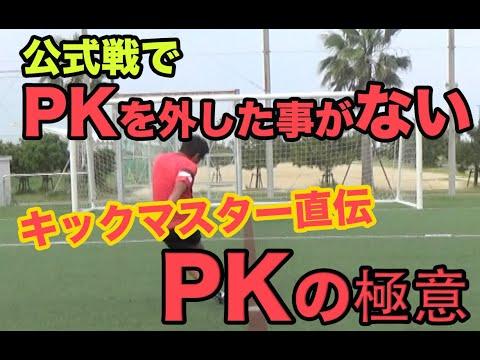 【キックマスター講座】公式戦で外した事がない⁉️キックマスターが教える!PKの極意!!