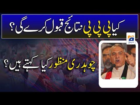 Kiya PPP Nataij Qabool Karegi? - Ch. Manzoor Ahmed
