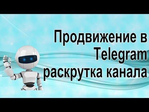 #Продвижение в Telegram. Раскрутка канала.  Как вызвать доверие у подписчиков канала Telegram?