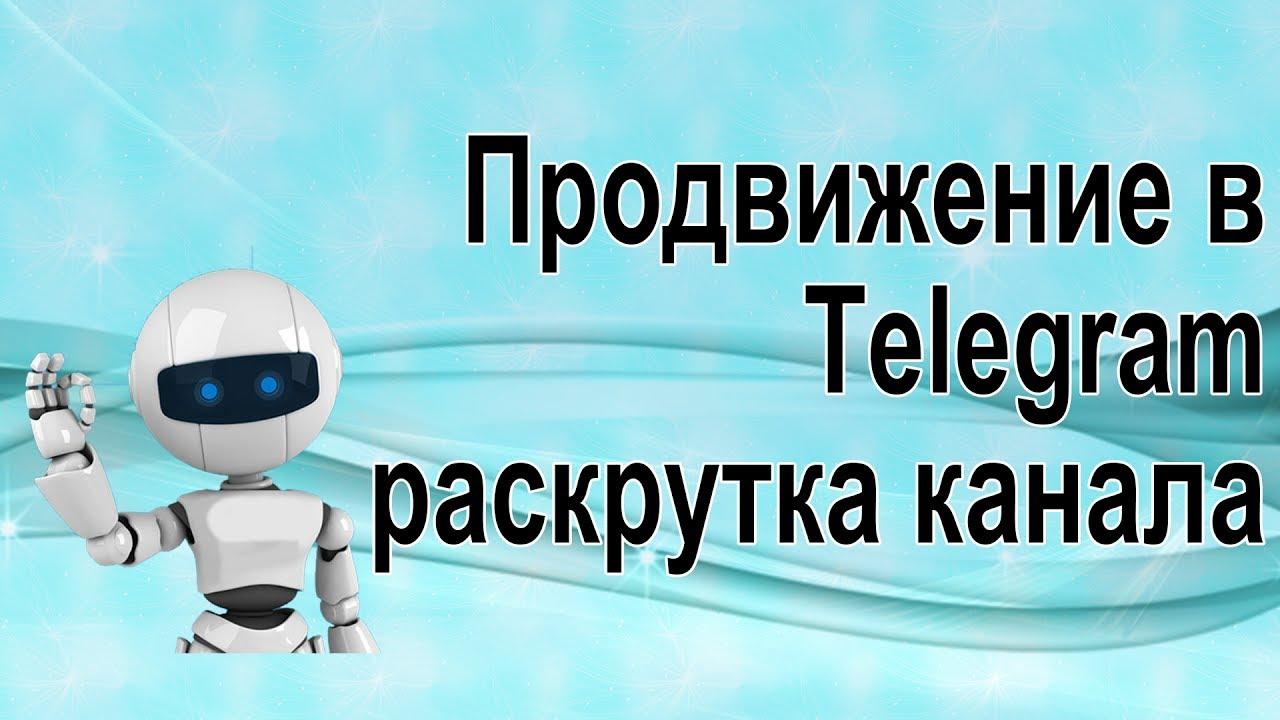 3aa88d6b6c1  Продвижение в Telegram. Раскрутка канала. Как вызвать доверие у  подписчиков канала Telegram