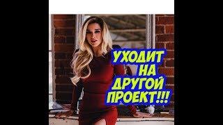 Дом 2 Свежие Новости 30 декабря 2017 (30.12.2017)