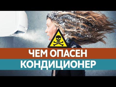 Как КОНДИЦИОНЕР может навредить здоровью? Можно ли простыть от холода?