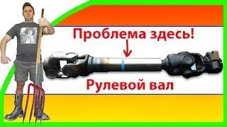 видео Рулевой кардан