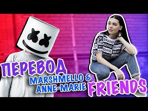 ПЕРЕВОД MARSHMELLO & ANNE-MARIE - FRIENDS