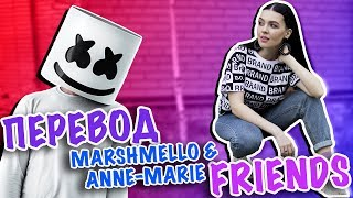 ПЕРЕВОД MARSHMELLO & ANNE-MARIE - FRIENDS
