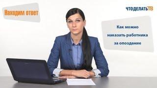 Находим ответ. Как можно наказать работника за опоздание(, 2013-09-02T11:49:33.000Z)