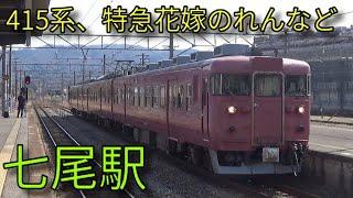 JR七尾線 特急能登かがり火 七尾駅