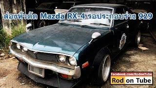 """ЮёЄЮ№€ЮёЮё‡Юё«Юё±Юё§Юё•Юё±Юё"""" Mazda RX 4 ЮёёЮёЮё»ЮёёЮё°ЮёЃЮёЮёљЮёёЮ№€ЮёІЮё‡ 929"""
