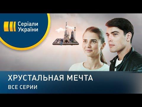 Хрустальная мечта (Все серии) - Видео онлайн