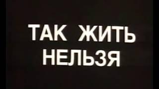 Так жить нельзя (1990)