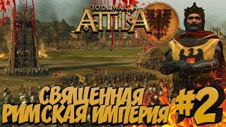 Total War Attila PG 1220 (Легенда) - Священная Римская Империя #2 Осада Праги!