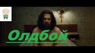 """Дядя Вася о фильме """"Олдбой"""""""