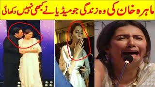 Story of Pakistani Actress MAhira Khan || Real Story