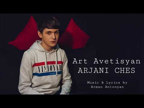 Art Avetisyan -  Arjani Ches //New Audio Premiere // 2019