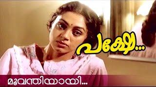 moovanthiyaay--superhit-malayalam-movie-pakshe-movie-song
