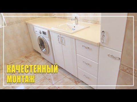 Качественная мебель для ванной. Монтаж мебели со столешницей, пенала и зеркала в ванную комнату.