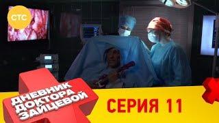 Дневник доктора Зайцевой 11
