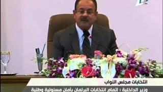 وزير الداخلية للأمن المركزي: الإنتخابات مسئوليٍة وطنيٍة وليست آداًء وظيفيًا| فيديو