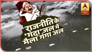 Ghanti Bajao: Thought To Clean Ganga Lost Amidst Politics? | ABP News