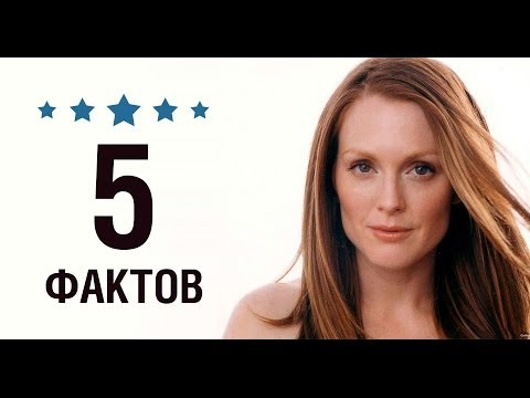 Джулианна Мур - 5 Фактов о знаменитости || Julianne Moore