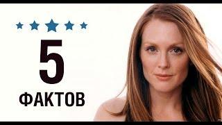 Джулианна Мур - 5 Фактов о знаменитости || Julianne Moore