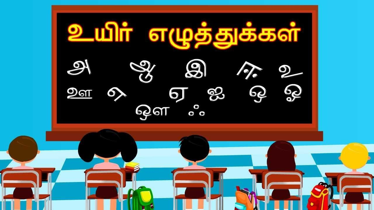Learn Uyir Ezhuthukal |Tamil Alphabets letters|Tamil Letters with words|  Kid2teentv