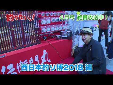 釣りたいっ!CM 2018年04月