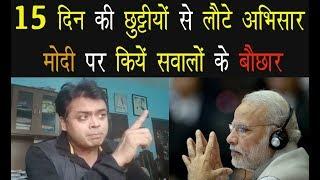 15 दिन की छुट्टी से लौटते ही Anchor Abhisar Sharma ने Modi पर कियें सवालों के बौछार