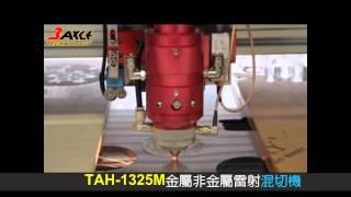 TAH-1325M金屬非金屬雷射混切機