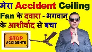 My Accident by Ceiling fan | ceilinhg fan mishaps | ceiling fan destruction | ceiling fan mishaps