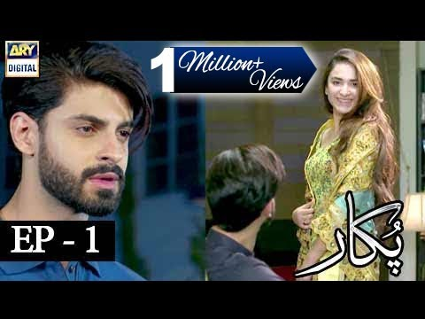 Pukaar Episode 1 - 8th Feb 2018 - ARY Digital Drama