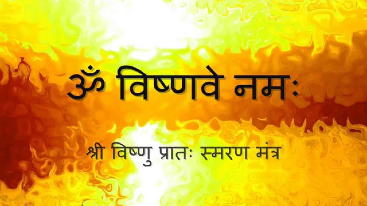 Vishnu Prataha Sumiran Mantra (Morning Mantra) - with Sanskrit lyrics