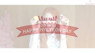 gugudan(구구단) - 170805 HAPPY HYEYEON DAY