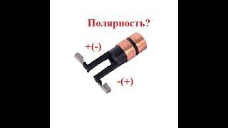 Полярность контактных(токоприемных) колец ротора генератора. Есть ли разница?