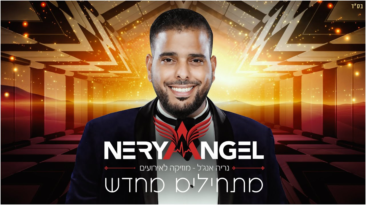 נריה אנג׳ל - מתחילים מחדש   HAPPY DJ'S Remix