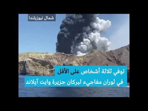 ثوران مفاجئ لبركان في جزيرة -وايت آيلاند- في نيوزيلندا  - نشر قبل 3 ساعة