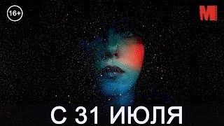 Русскоязычный трейлер фильма «Побудь в моей шкуре»