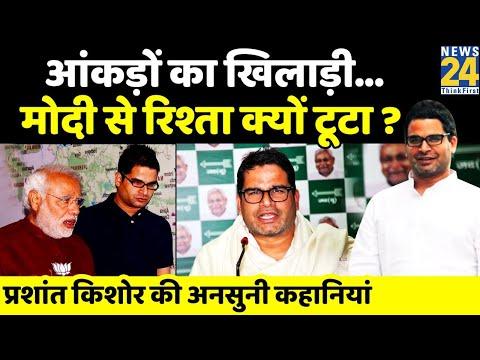 Prashant Kishor से PK कैसे बनें प्रशांत किशोर ? Untold Story । Interesting Facts। Profile