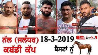 Nahl (Jalandhar) Kabaddi Cup 2019 Live Now