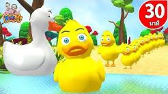 เพลงเป็ด  ลูกเป็ด 10 ตัว   นับเลข 1-10   เพลงเด็ก 30 นาที By KidsMeSong
