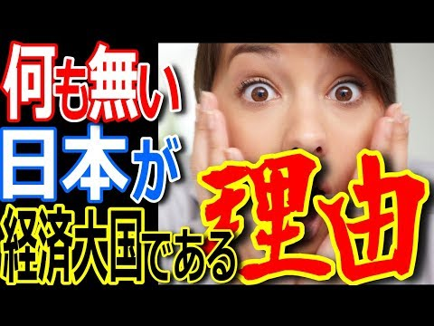 日本は中国よりも資源ナシ・国土狭く・人口減少で経済大国!なぜだ!日本と中国の差はなんだ!驚愕!【ゾクゾク】【ぞくぞく】【海外の反応】