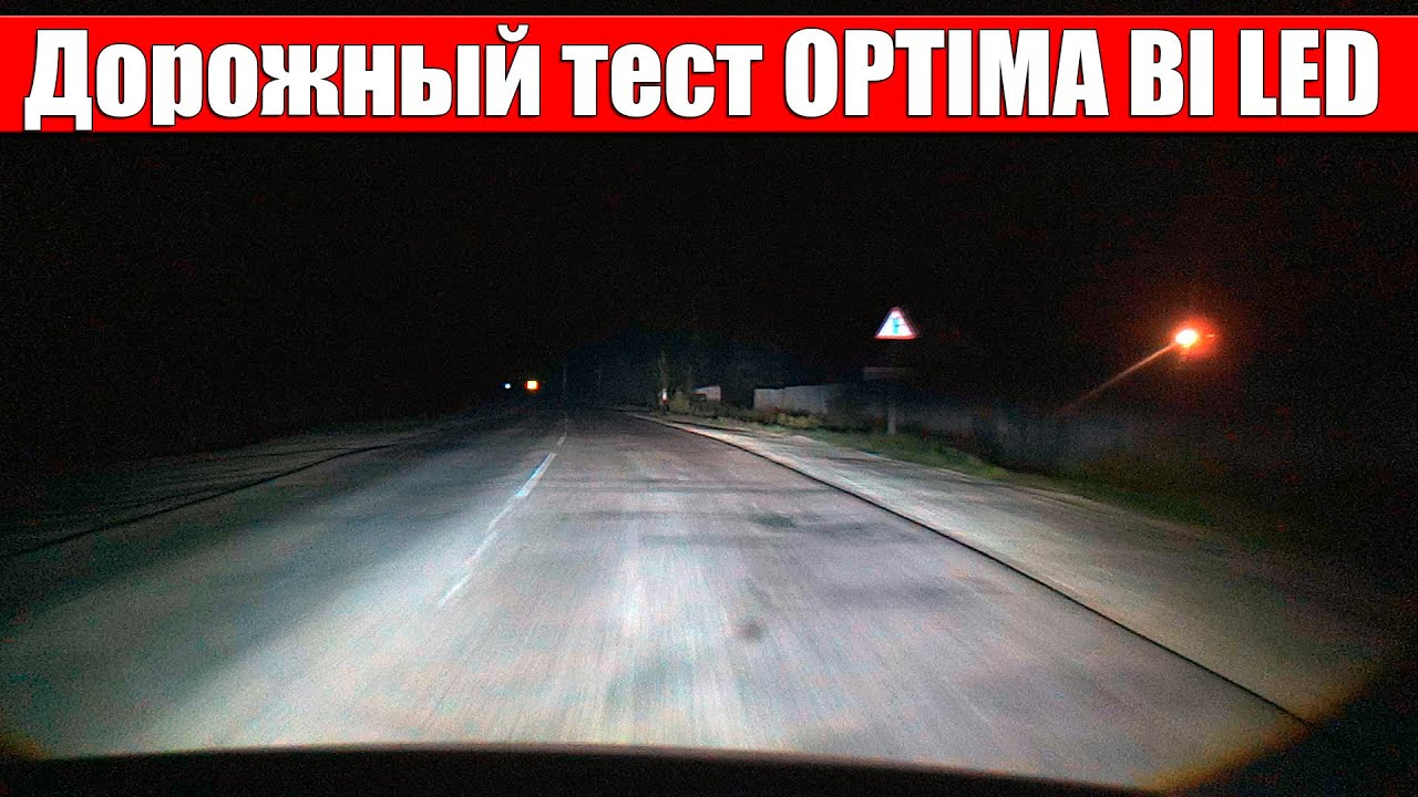 Тест светодиодных ламп OPTIMA LED H7 - YouTube